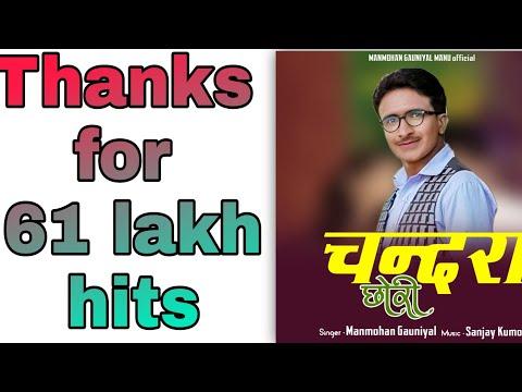 LATEST BEST GARHWALI DJ SONG || CHANDRA CHORI || MANMOHAN GAUNIYAL || 4k VIDEO SONG