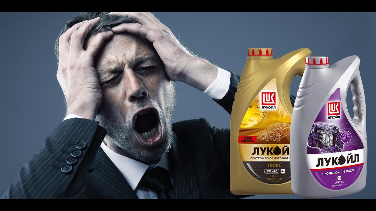 Приказано уничтожить маслом и промывкой Лукойл