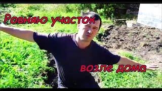 видео Как выровнять участок на даче под газон или огород