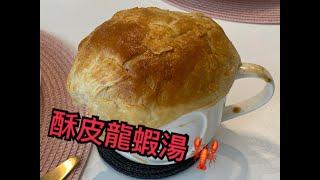 酥皮龍蝦湯做法 食譜 Lobster bisque puff pastry recipe  酥皮龍蝦湯
