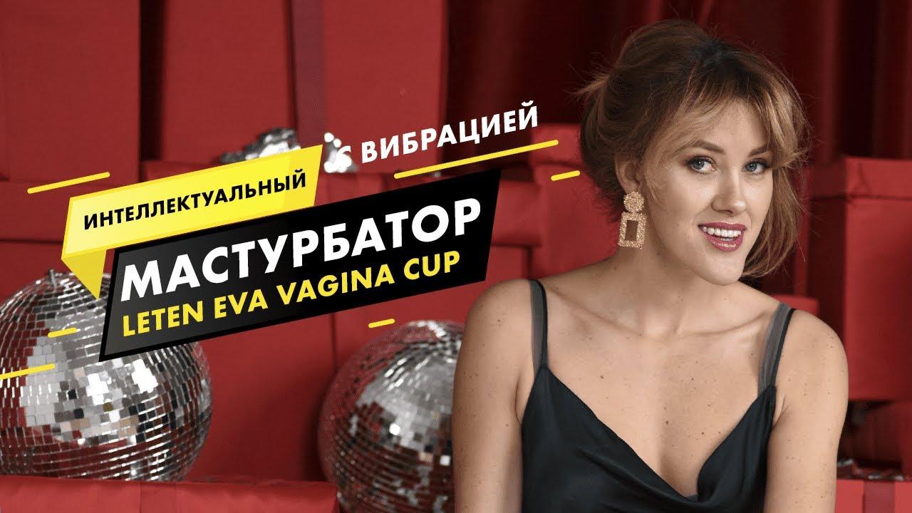 МАСТУРБАТОР LETEN EVA VAGINA CUP С ВИБРАЦИЕЙ. 18+