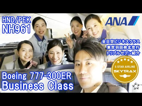 ANA All Nippon Airways B77W Business Class NH961 Tokyo Haneda To Beijing China Review 全日空 ビジネスクラス
