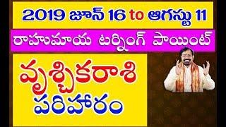 వృశ్చికరాశి పరిహారం - 2019 జూన్ 16 నుంచి ఆగష్టు 11 వరకు రాహుమాయ టర్నింగ్ పాయింట్ పరిహారం