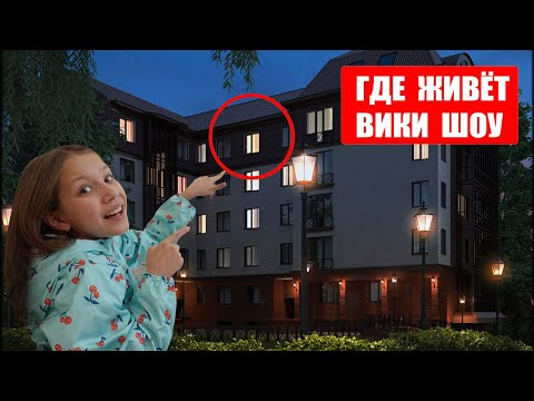 Вики мультфильм дом