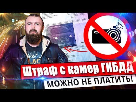 Законный способ не платить Штрафы С Камер | Письма счастья ГИБДД Vs КоАП РФ