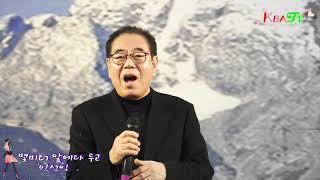 임석일 몇미터 앞에다 두고 /원곡 김상배/ 작사 강민서 작곡 양영식 씽씽강민서 노래교실 2018.12.13.