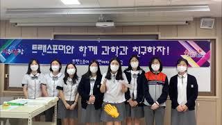 6.  김천여고 트랜스포머 -  자외선 비즈 팔찌만들기