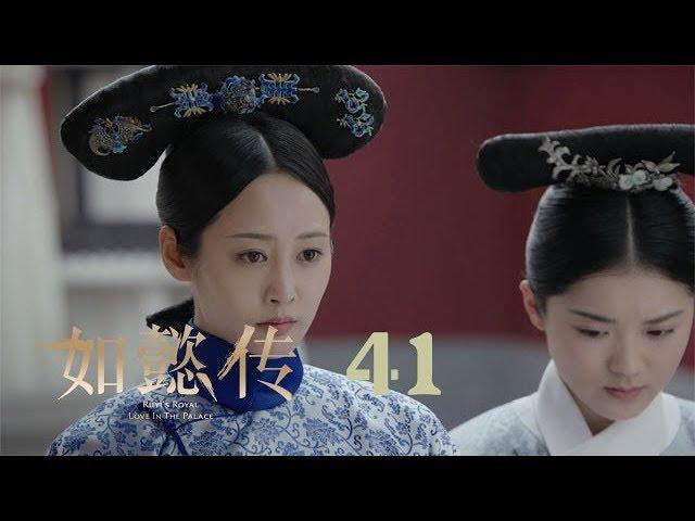 如懿傳 41 | Ruyi's Royal Love in the Palace 41(周迅、霍建華、張鈞甯、董潔等主演)