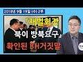2부 「재벌회장, 북이 방북요구」 30분만에 확인된 Bh거짓말 /