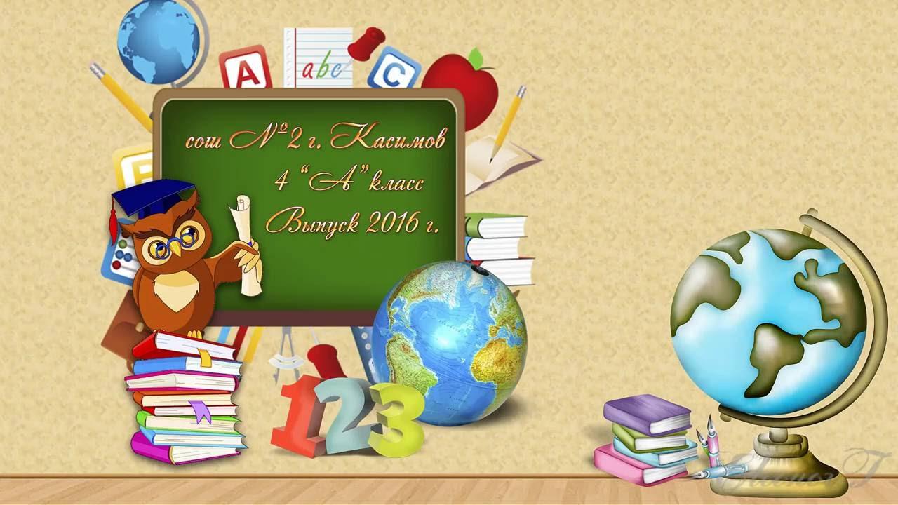 Открытки на выпускной 4 класс для учителя