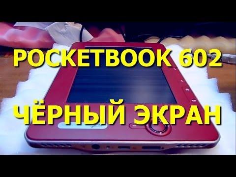 Электронная книга Pocketbook 602. Чёрный экран, полосы
