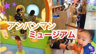【Vlog】楽しいアンパンマンミュージアム★