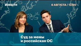 Суд за мемы и российская ОС