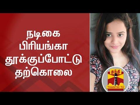 நடிகை பிரியங்கா தூக்குப்போட்டு தற்கொலை | Serial Actress Priyanka commits Suicide