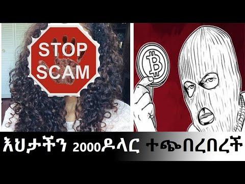 2000 ዶላር ተዘረፍኩ ትለናለች እህታችን ከአውስትራሊያ በእናንተም ተጠንቀቁ ዘራፊው ኢትዮጵያ ነው  ያለው/ bitcoin mining።