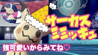 【ポケモン剣盾】可愛い!サーカスミミッキュがよまれなくて強すぎた!!