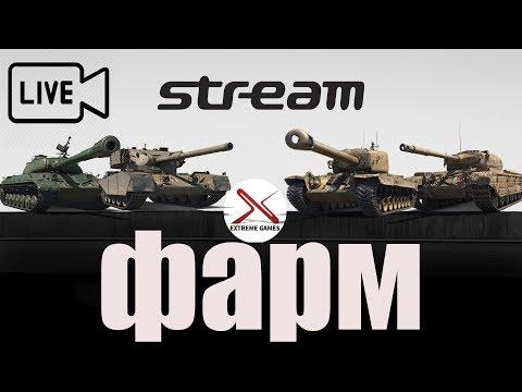 ЛУЧШИЕ ПРЕМЫ►World of Tanks◄на канале►exStream Games◄ thumbnail