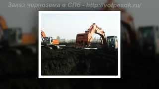 Чернозем с доставкой в Санкт-Петербурге(Чернозем с доставкой в Санкт-Петербурге вы можете приобрести в нашей компании. Заказ в СПб – http://votpesok.ru/..., 2015-11-26T10:15:05.000Z)