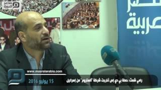 مصر العربية | رامي شعث: حملة بي دي إس أخرجت شركة