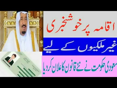 Saudi Arabia Letest Good News About Iqama 2018 and Urdu/Hindi Sakhawatali tv