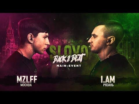 SLOVO BACK 2 BEAT: MZLFF Vs I.AM (MAIN-EVENT)   МОСКВА