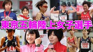 東京五輪陸上女子選手の特徴と競技日程をまとめて紹介してみた【オリンピック】【陸上長距離】
