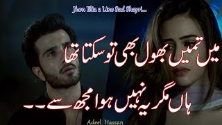 Jhon Elia Poetry Most Heart Touching Poetry Sad Urdu Poetry Jhon elia sad shayri Adeel Hassan Poetry