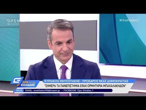 Μητσοτάκης: Το πανεπιστημιακό άσυλο θα καταργηθεί άμεσα | Ώρα Ελλάδος 7:00 | OPEN TV