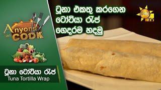 ටූනා එකතු කරගෙන ටෝටියා රැප් ගෙදරම හදමු... - Tuna Tortilla Wrap | Anyone Can Cook Thumbnail