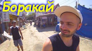 Изучаем остров Боракай Обед на Рыбном рынке Филиппины