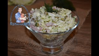 Салат Днестр с пекинской капустой и колбасой. Лучше чем оливье