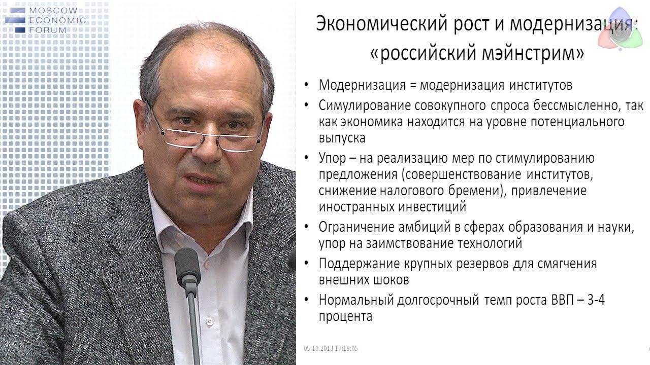 Макроэкономическая Секция 2013 часть1