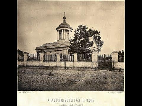 Лекция «Армянская Москва» | Дмитрий Опарин
