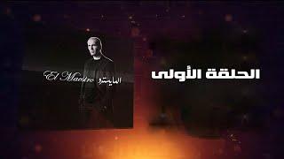 المايسترو.. زين الدين زيدان ✦ الحلقة الأولى - حصرياً