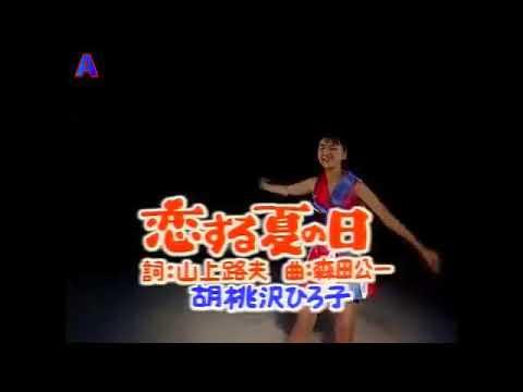 Hiroko Homomizawa  día del día de verano para enamorarse. 胡桃沢ひろ子/恋する夏の日%E3%80%80 color z.mp4