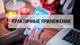 Что в моем iPhone 6S Plus? // полезные приложения