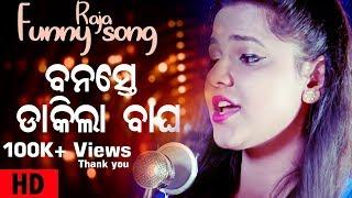 Banaste Dakila Bagha || New funny Odia song || ManguPingu Comedy