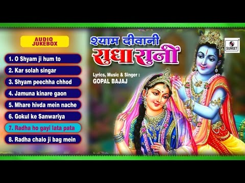 Shyam Diwani Radha Rani - Hindi Krishna Bhajans | Hindi Bhakti Songs | Krishna Songs | Hindi Bhajans