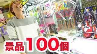UFOキャッチャーで景品100個取れるまで帰れません!