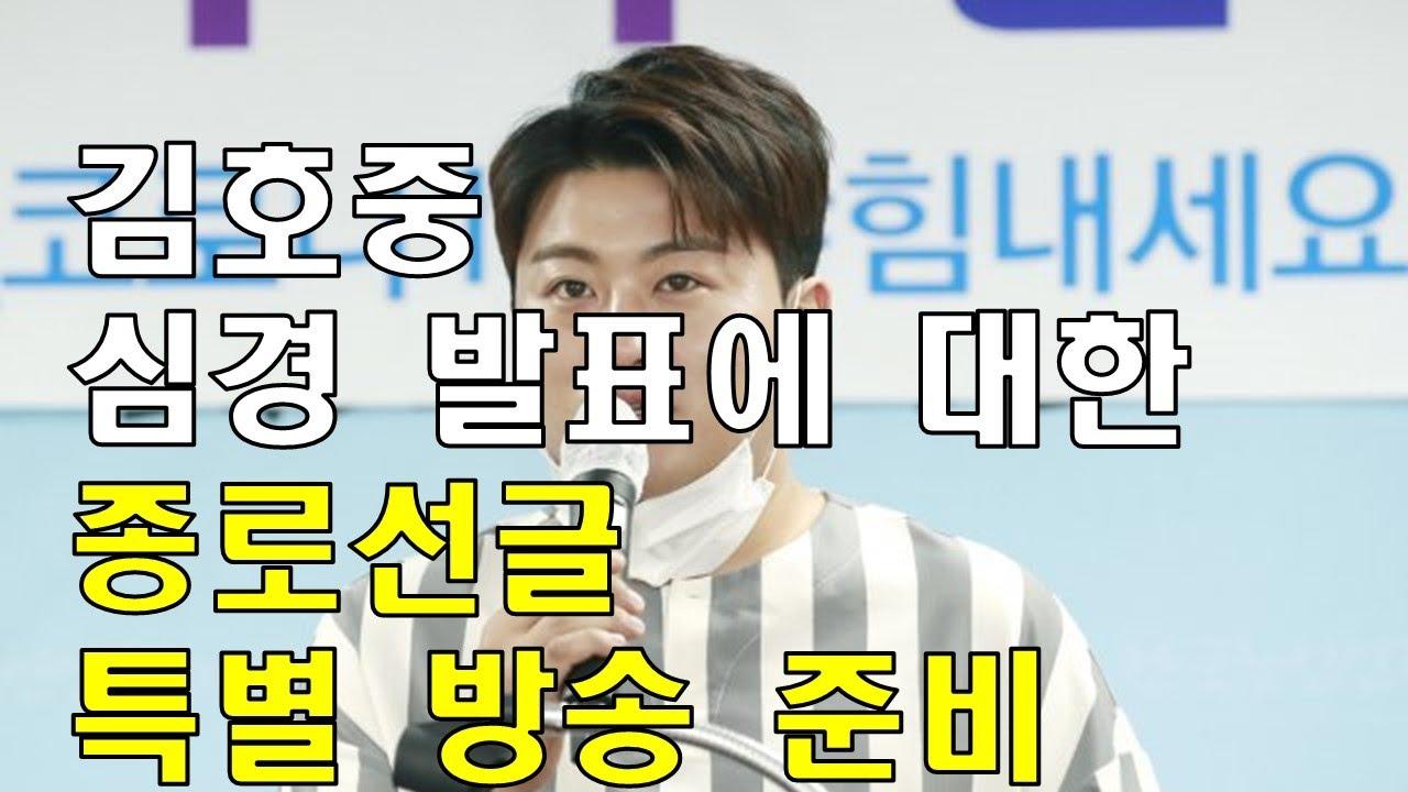 김호중의 심경 발표, 종로선글TV 특별방송 예고, 김호중의 아픈 사연 제보 받습니다.