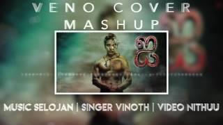 Veno Cover Mashup - Remo Sirikkadhey | I Ennodu Ni Irundhal | Iru Mugan Kannai Vidu