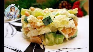"""Салат """"НУР"""". Нежный салат из фасоли и китайской капусты. Очень вкусно, сытно и просто!"""