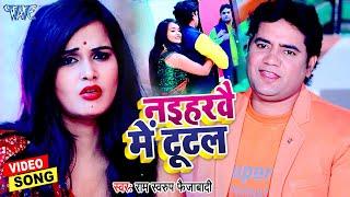 Ram Swaroop Faijabadi का यह विडियो मार्केट में धमाल मचा दिया   Naiharwe Me Tutal   Bhojpuri Hit Song