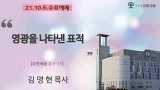 2021년 10월 6일 수요 오전예배 설교 김명현 목사