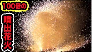 噴出花火100個を一斉にやったら大噴火した