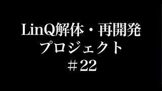 http://loveinq.com http://avex.jp/linq/ 『LinQ 解体・再開発プロジェ...