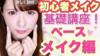 【初心者メイク】ベースメイク編【自分に合うファンデ選び】 thumbnail