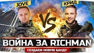 НАЧИНАЕМ ВОЙНУ— ДЖОВ vs ЕГОР КРИД ● Борьба За Штат Richman ● GTA 5 RP