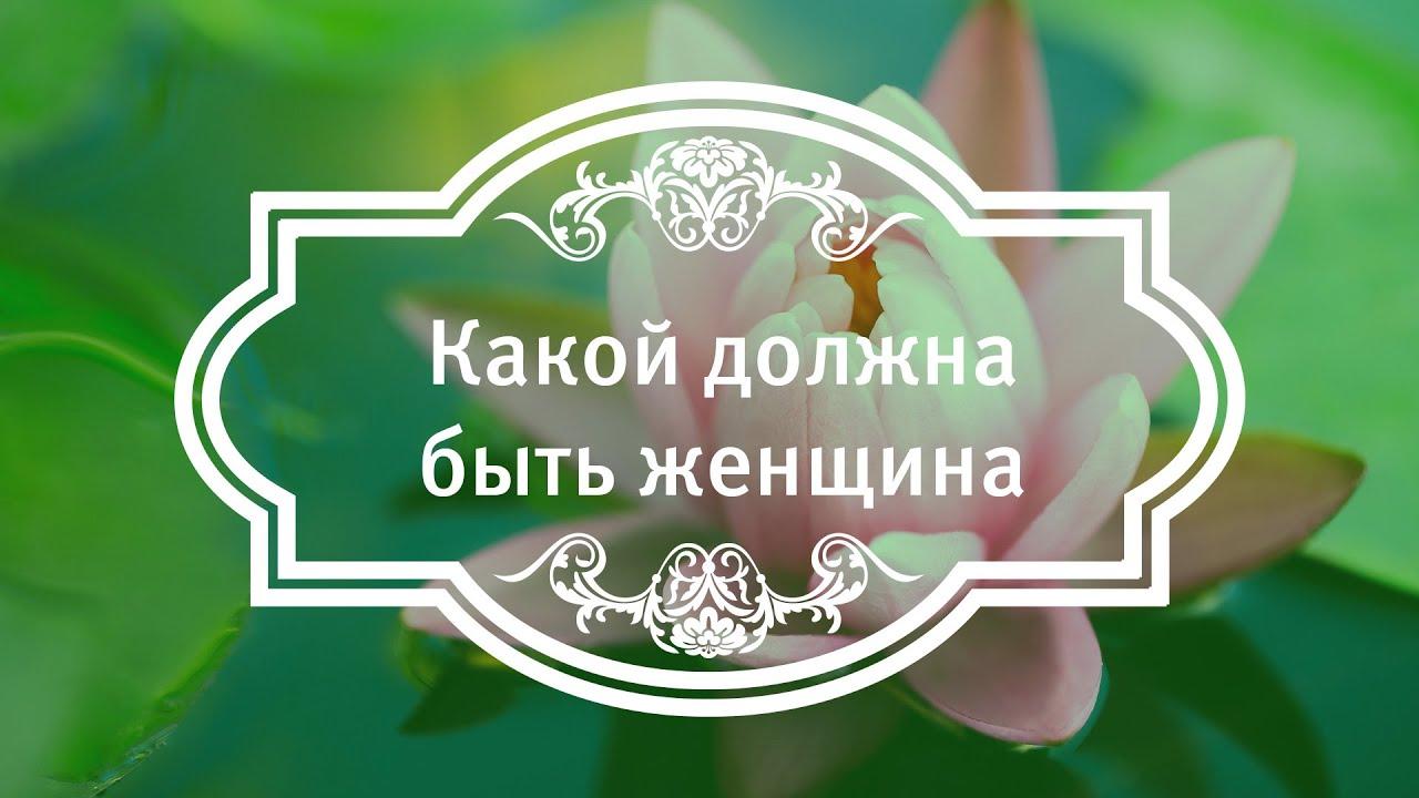 Екатерина Андреева - Какой должна быть женщина.