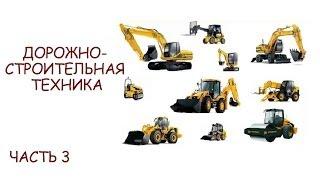 Дорожно строительная техника для детей. Спецтехника для детей. Детям про машины. Часть-3(анал